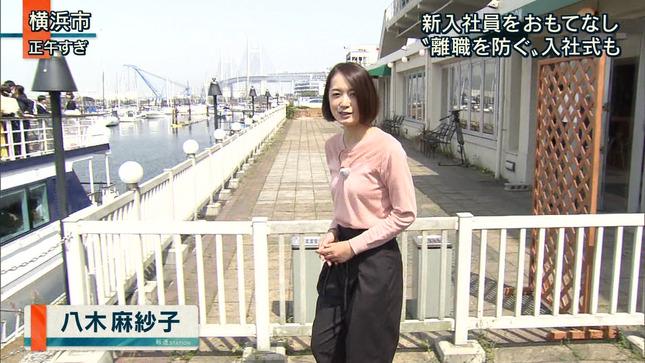 八木麻紗子 報道ステーション 10