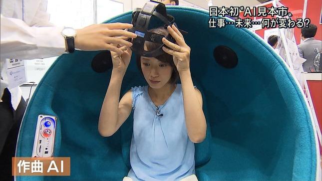 八木麻紗子 報道ステーション おはようコールABC 10