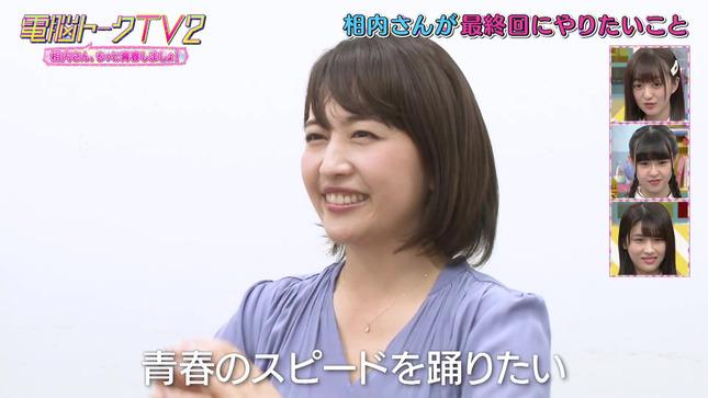 電脳トークTV2~相内さん、もっと青春しましょ! 3