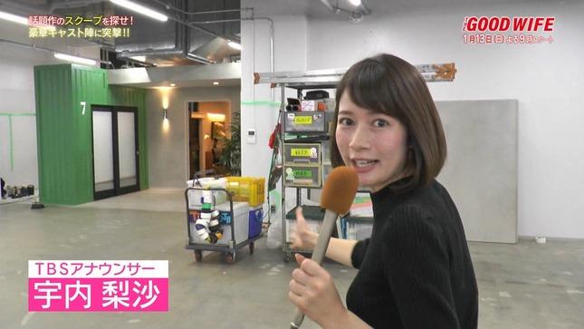 宇内梨沙 グッドワイフの魅力に徹底取材で迫る!!5