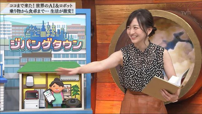 片渕茜 未来世紀ジパング 3