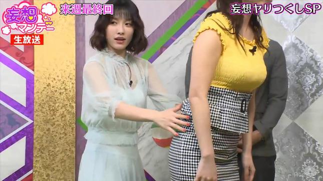 塩地美澄 妄想マンデー 15