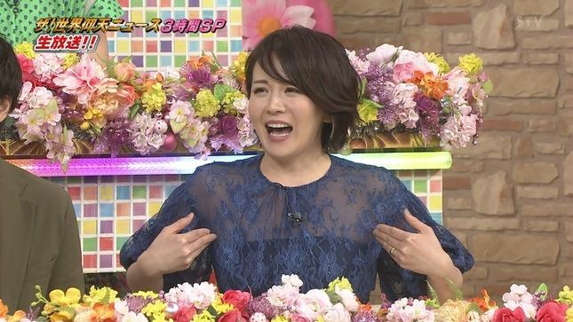 大橋未歩 ザ!世界仰天ニュース 生放送3時間SP 6