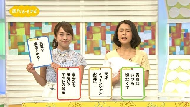 塚原愛 どーも、NHKです。 6