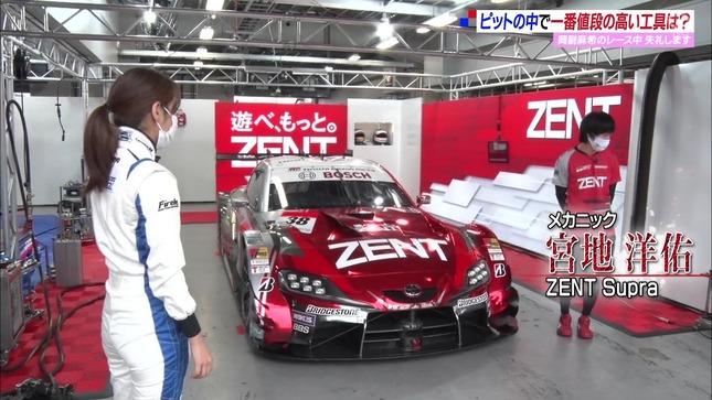 岡副麻希 SUPER GT+ 8