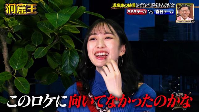 團遥香 アイアム冒険少年 9