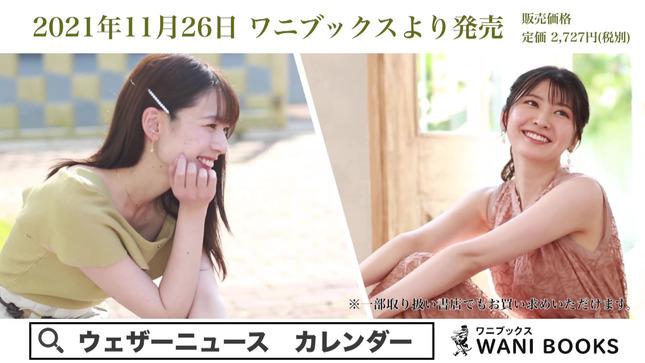 ウェザーニュースカレンダー 角田奈緒子 檜山沙耶 駒木結衣 7