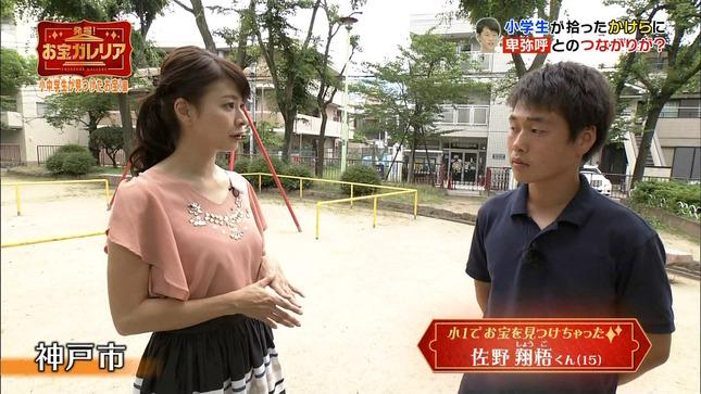 八田亜矢子 発掘!お宝ガレリア 2