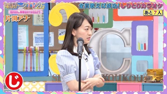 角谷暁子 田中瞳 森香澄 片渕茜 電脳トークTV 1