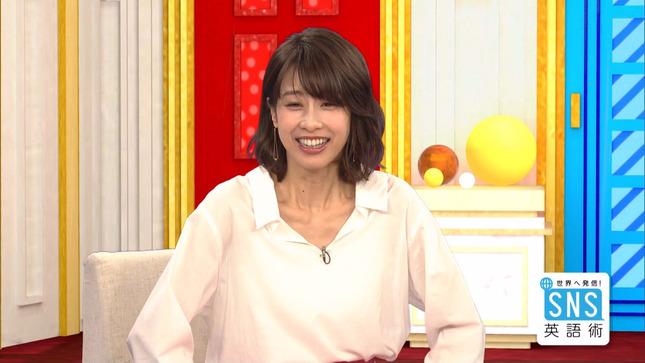 加藤綾子 世界へ発信!SNS英語術 6