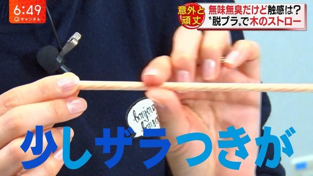 久冨慶子 スーパーJチャンネル やべっちFC 6