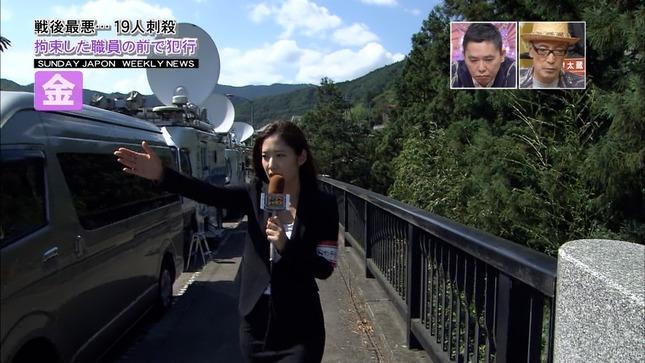 吉田明世 サンデー・ジャポン1