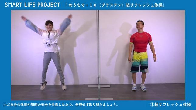 宇賀なつみ スマート・ライフ・プロジェクト 14