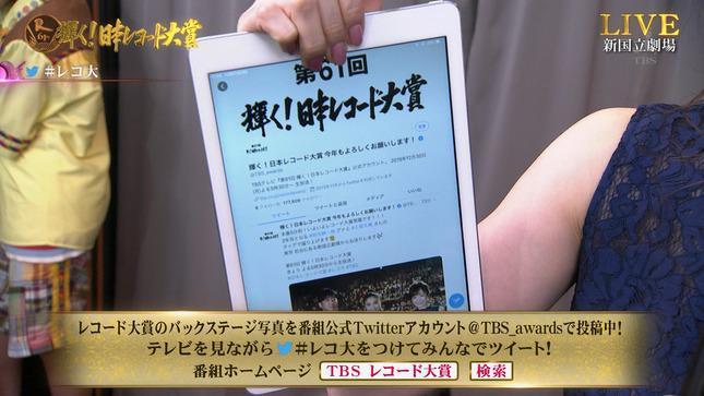 江藤愛 第61回 輝く!日本レコード大賞 5
