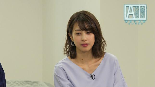 加藤綾子 世界へ発信!SNS英語術 超AI入門 1