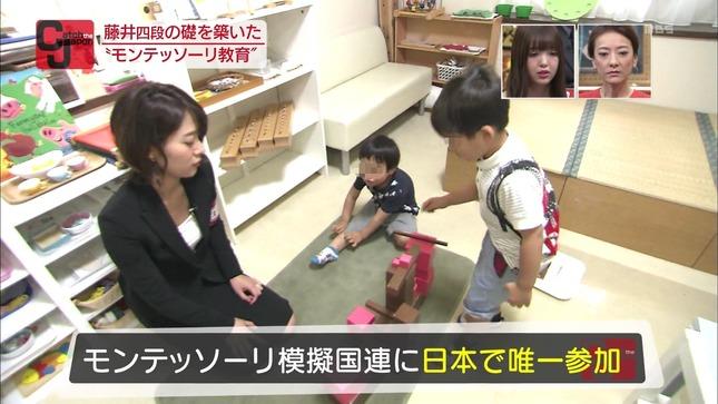 吉田明世 サンデー・ジャポン 6
