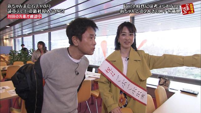 川田裕美 ごぶごぶ 6