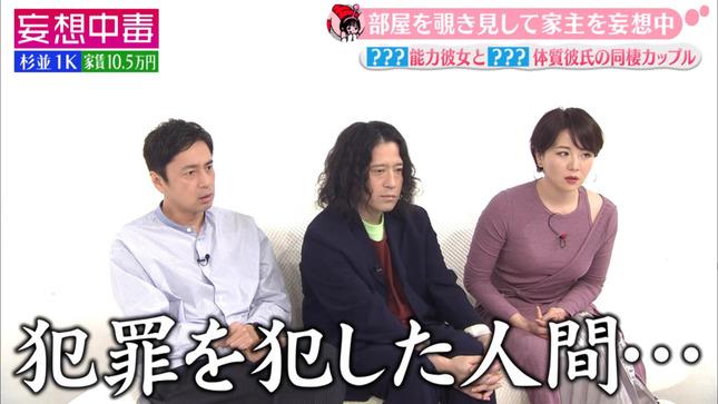 大橋未歩 妄想中毒 15