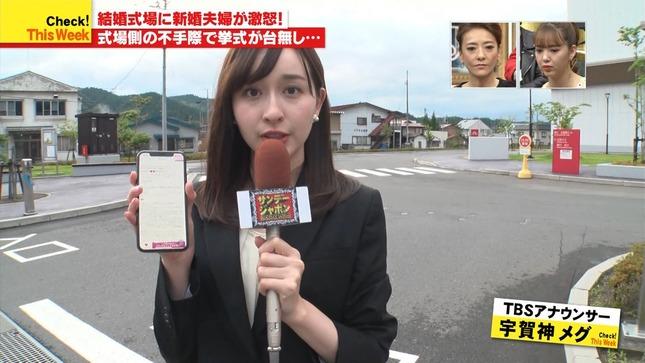 宇賀神メグ Nスタ サンデー・ジャポン TBSニュース 1