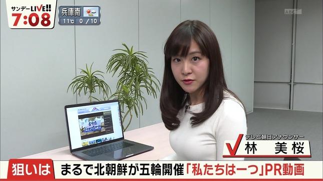 林美桜 サンデーLIVE!! はいテレビ朝日です 2