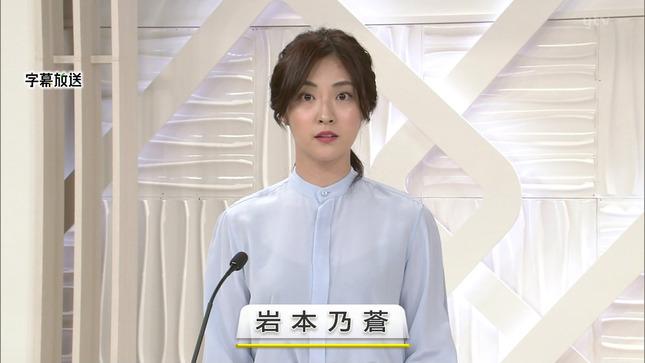 岩本乃蒼 NNNニュース 1