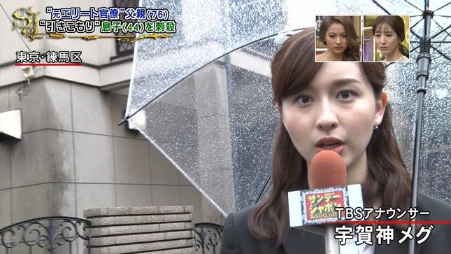 宇賀神メグ S☆1 Nスタ サンデー・ジャポン はやドキ! 9