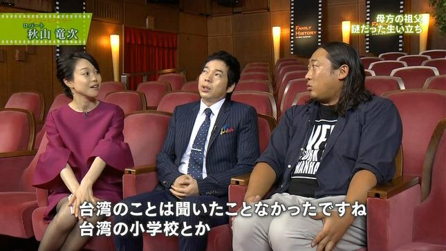池田伸子 NHKニュース7  ファミリーヒストリー 8