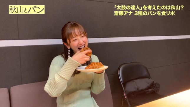 斎藤ちはる 秋山とパン 11