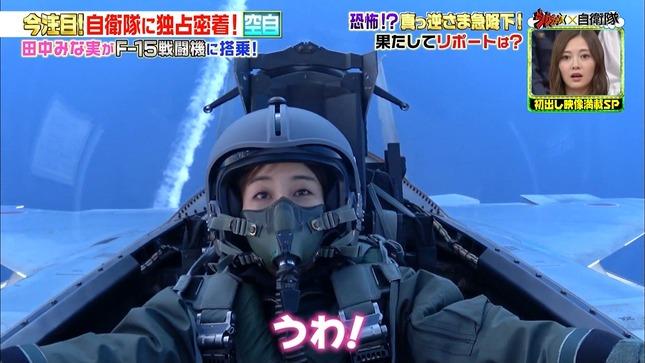 田中みな実 ジョブチューンSP 13