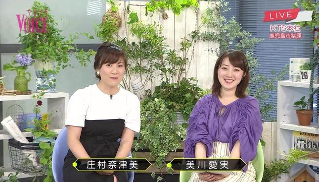 美川愛実 ナマ・イキVOICE 1