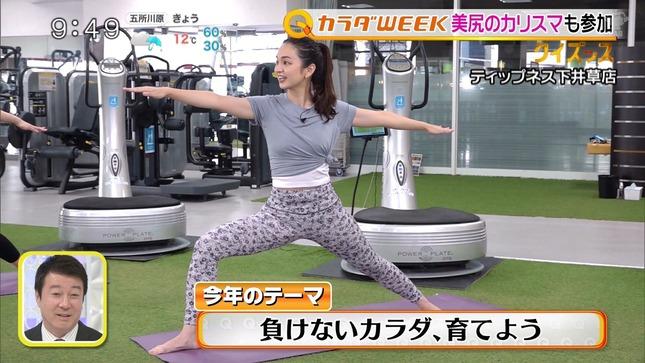 後藤晴菜 バゲット スッキリ ZIP! 14