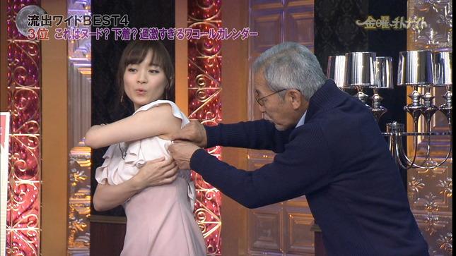 繁田美貴 大竹まことの金曜オトナイト 13