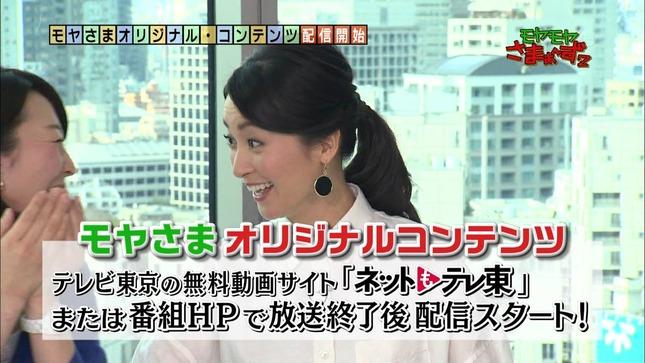 大江麻理子 福田典子 狩野恵里 モヤモヤさまぁ~ず2 8