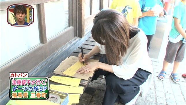 加藤綾子 笑ってコラえて!夏祭りSP 15