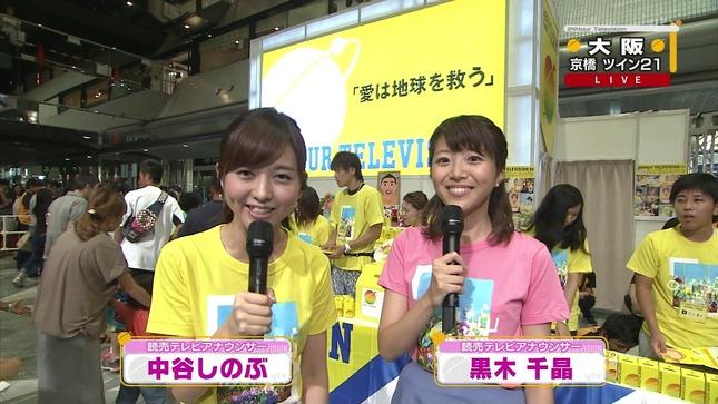 中谷しのぶ 24時間テレビ 5