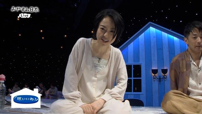 池田伸子 おやすみ日本 8