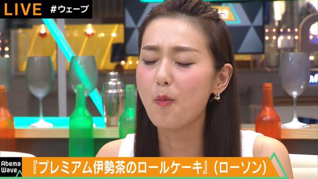 本間智恵 AbemaTV Abema Wave 14