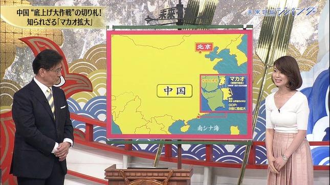 秋元玲奈 未来世紀ジパング 9
