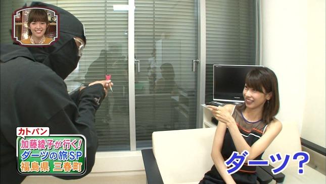 加藤綾子 笑ってコラえて!夏祭りSP 1