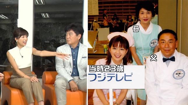中野美奈子 誰だって波瀾爆笑 2