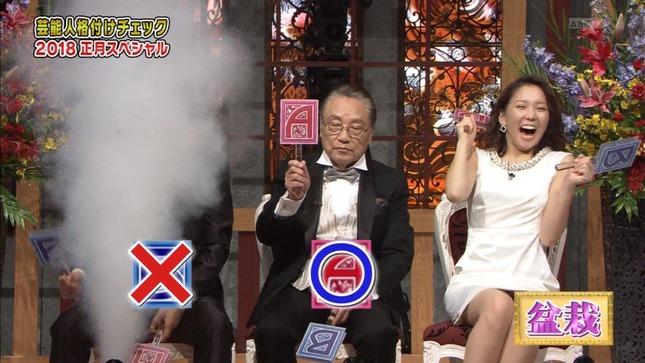 ヒロド歩美 芸能人格付けチェック!4
