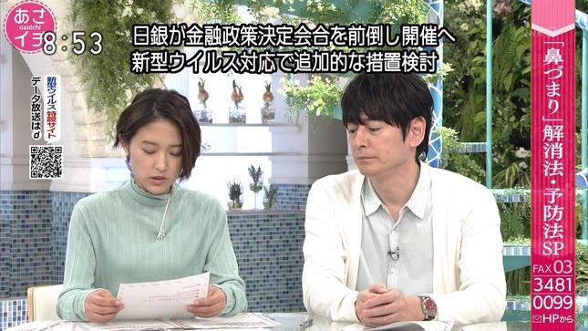近江友里恵 あさイチ 18