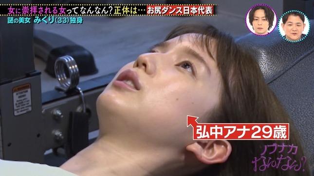 弘中綾香 ノブナカなんなん? 10