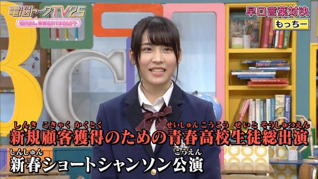 電脳トークTV 池谷実悠 片渕茜 田中瞳 森香澄 13