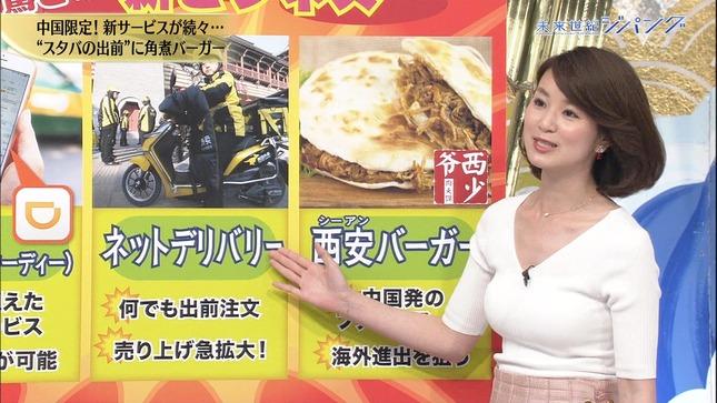 秋元玲奈 未来世紀ジパング 3