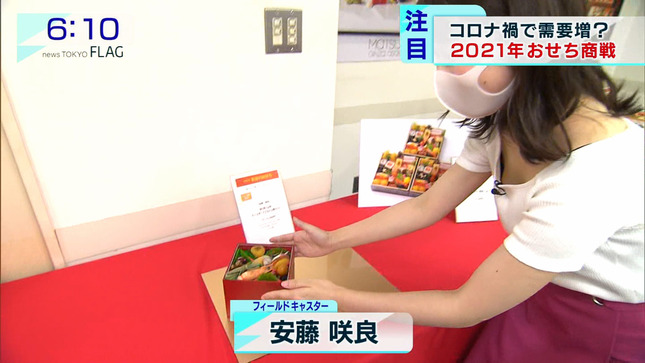 安藤咲良 TOKYO MX NEWS 3