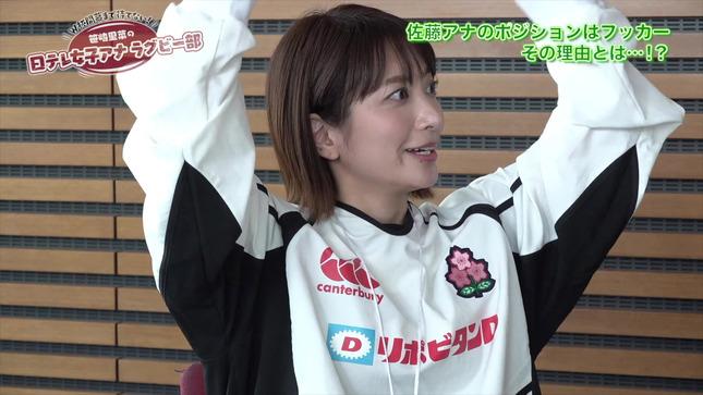 笹崎里菜の日テレ女子アナラグビー部 佐藤梨那 9