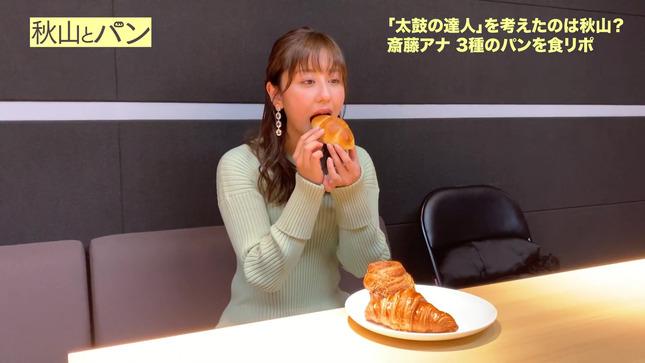 斎藤ちはる 秋山とパン 5