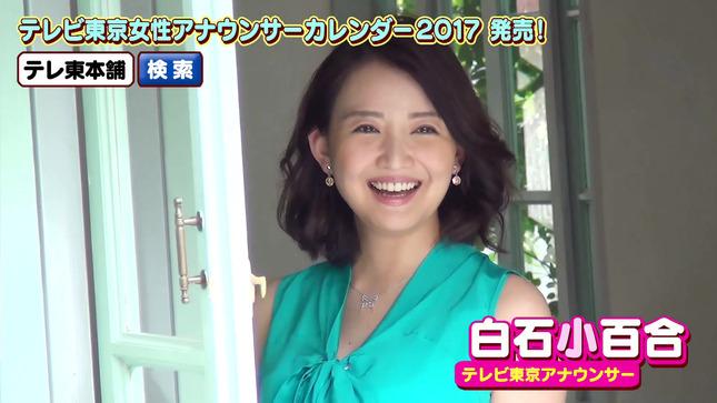 白石小百合 2017年カレンダー 9