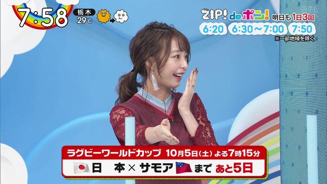 宇垣美里 ZIP! 10